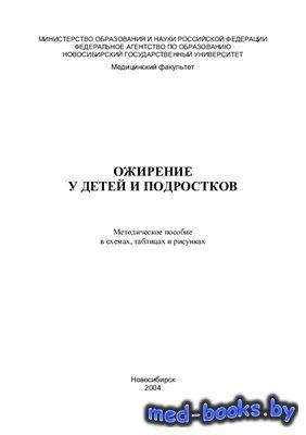 Ожирение у детей и подростков - Коваренко М.А., Денисов М.Ю. - 2004 год