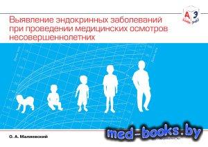 Выявление эндокринных заболеваний при проведении медицинских осмотров несов ...