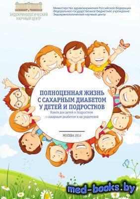 Полноценная жизнь с диабетом у детей и подростков - Кураева Т.Л. - 2014 год