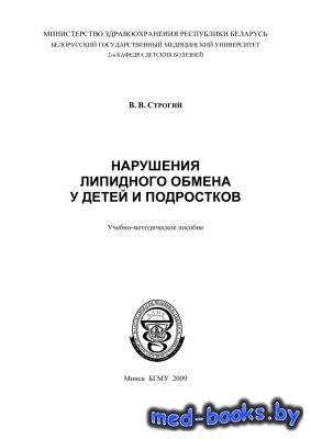 Нарушения липидного обмена у детей и подростков - Строгий В.В. - 2009 год