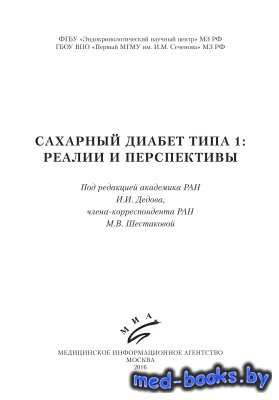 Сахарный диабет типа 1: реалии и перспективы - Дедов И.И., Шестакова М.В. - ...