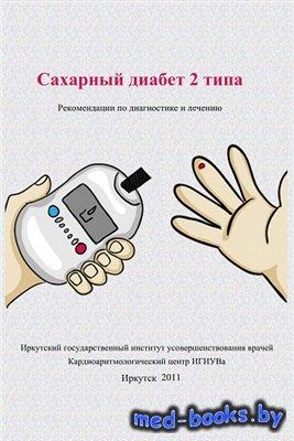 Сахарный диабет 2 типа. Рекомендации по диагностике и лечению - Белялов Ф.И ...