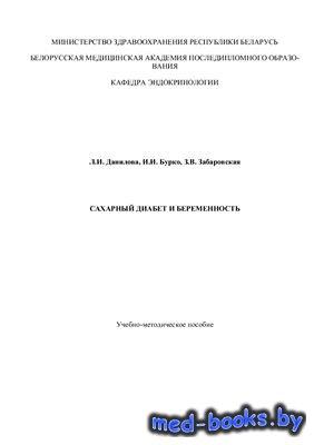 Сахарный диабет и беременность - Данилова Л.И., Бурко И.И., Забаровская З.В ...