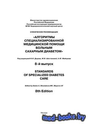 Алгоритмы специализированной медицинской помощи больным сахарным диабетом 8 ...
