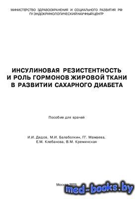 Инсулиновая резистентность и роль гормонов жировой ткани в развитии сахарного диабета - Дедов И.И., Балаболкин М.И., Мамаева Г.Г. - 2005 год