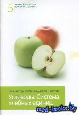 Библиотека школы сахарного диабета. 7 книг - Кураева Т.Л., Майоров А.Ю.