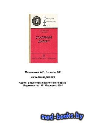 Сахарный диабет - Мазовецкий А.Г., Великов В.К. - 1987 год