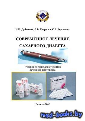 Современное лечение сахарного диабета - Дубинина И.И., Твердова Л.В., Берст ...