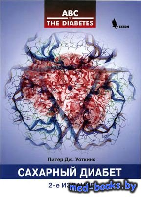 Сахарный диабет - Уоткинс Питер Дж. - 2006 год