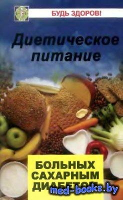 Диетическое питание больных сахарным диабетом: советы диетолога - Ставицкий ...