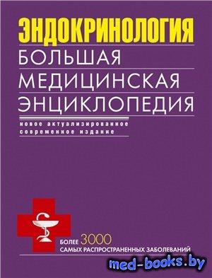 Эндокринология. Большая медицинская энциклопедия - Родионова Е. - 2014 год