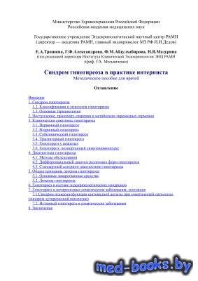 Синдром гипотиреоза в практике интерниста: метод. пособие - Трошина Е.А., А ...