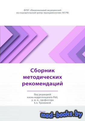 Cборник методических рекомендаций (в помощь практическому врачу) - Трошина  ...