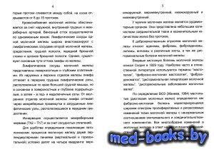 Дисгормональные заболевания молочной железы - Плюта А.В. - 2006 год