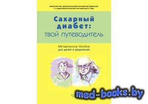 Сахарный диабет: твой путеводитель - Петеркова В.А., Кураева Т.Л. - 2003 го ...