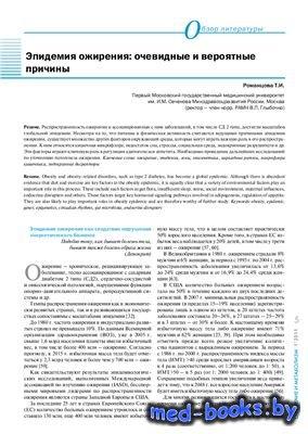 Эпидемия ожирения: очевидные и вероятные причины - Романцова Т.И. - 2011 го ...