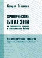 Хронические болезни - Их своеобразная природа и гомеопатическое лечение - Ганеманн Самуил - 2000 год