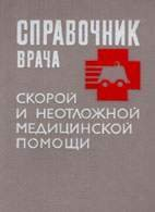 Справочник врача скорой и неотложной медицинской помощи - Гринев М.В. - 2000 год