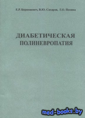 Диабетическая полиневропатия - Баранцевич Е.Р., Сахаров В.Ю., Пенина Г.О. - 2006 год