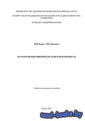 Патология щитовидной железы и беременность - Бурко И.И., Данилова Л.И. - 2011 год