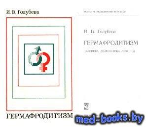 Гермафродитизм - Голубева И.В. - 1980 год