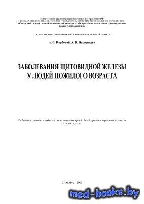 Заболевания щитовидной железы у людей пожилого возраста - Вербовой А.Ф., Пашенцева А.В. - 2009 год