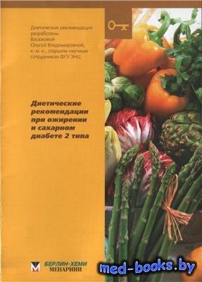 Диетические рекомендации при ожирении и сахарном диабете 2 типа - Васюкова О.В. - 2008 год