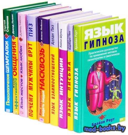 Психологический бестселлер. 35 книг