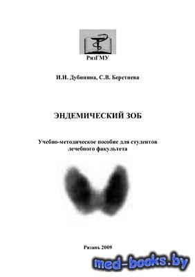 Эндемический зоб - Дубинина И.И., Берстнева С.В. - 2009 год