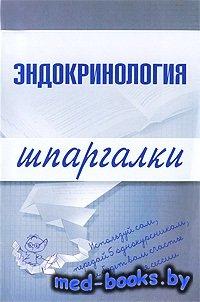 Эндокринология. Шпаргалки - Дроздова М.В., Дроздов А.А. - 2008 год