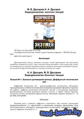 Эндокринология: конспект лекций - Дроздов А.А., Дроздова М.В. - 2007 год