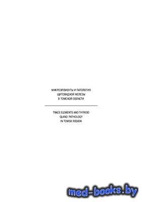 Микроэлементы и патология щитовидной железы в Томской области - Денисова О.А., Барановская Н.В., Рихванов Л.П., Черногорюк Г.Э., Сухих Ю.И.