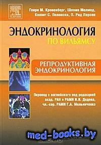 Репродуктивная эндокринология - Кроненберг Г.М., Мелмед Ш., Полонски К.С., Ларсен П.Р. - 2011 год