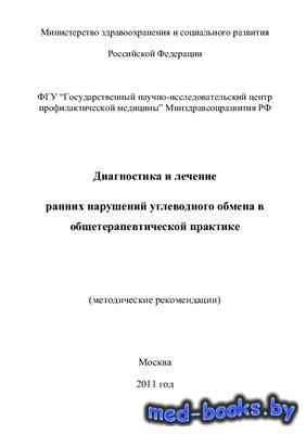 Диагностика и лечение ранних нарушений углеводного обмена в общетерапевтической практике - Мамедов М.Н., Поддубская Е.А. - 2011 год