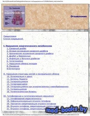 Секреты эндокринологии - МакДермотт М.Т. - 2003 год