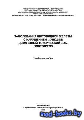 Заболевания щитовидной железы с нарушением функции: диффузный токсический зоб, гипотиреоз - Родионова Т.И. - 2009 год