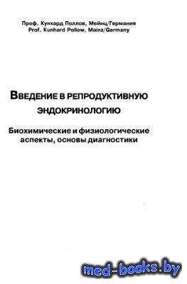 Введение в репродуктивную эндокринологию - Кунхард Поллов - 2000 год