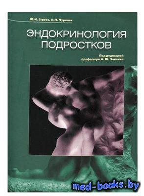 Эндокринология подростков - Строев Ю.И., Чурилов Л.П. - 2004 год