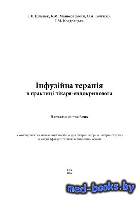 Інфузійна терапія в практиці лікаря-ендокринолога - Шлапак І.П., Маньковськ ...