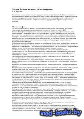 Болезни желез внутренней секреции - Черствой Е.Д.
