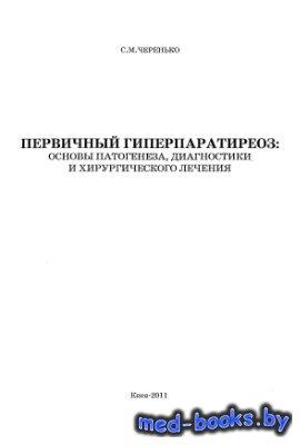 Первичный гиперпаратиреоз: основы патогенеза, диагностики и хирургического лечения - Черенько С.М. - 2011 год