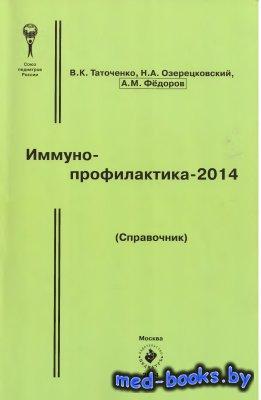 Иммунопрофилактика-2014 - Таточенко В.К. - 2014 год
