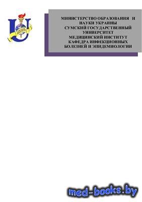 Методические указания для доаудиторной подготовки к практическим занятиям по эпидемиологии - Чемич Н.Д. и др. - 2010 год