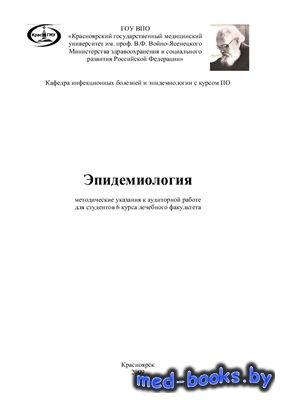 Эпидемиология - Миноранская Н.С., Кузьмина Т.Ю. и др. - 2009 год