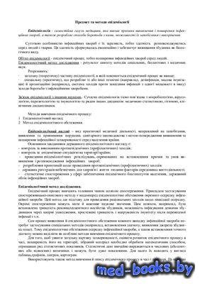 Епідеміологія - Кашубина О.Г. - 2011 год