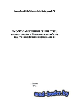Высокопатогенный грипп птиц: распространение в Казахстане и разработка сред ...