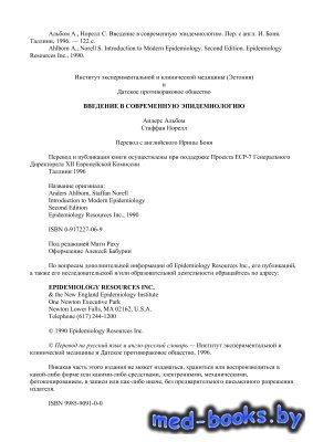 Введение в современную эпидемиологию - Альбом А., Норелл С. - 1996 год