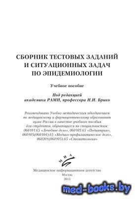 Сборник тестовых заданий и ситуационных задач по эпидемиологии - Брико Н.И. - 2013 год