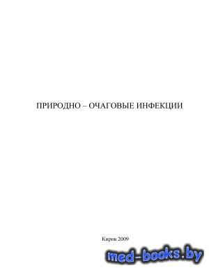 Природно-очаговые инфекции - Бондаренко А.Л., Утенкова Е.О. - 2009 год