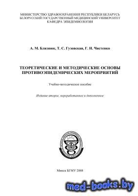 Теоретические и методические основы противоэпидемических мероприятий - Близ ...